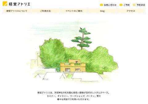 kyodo-atelier